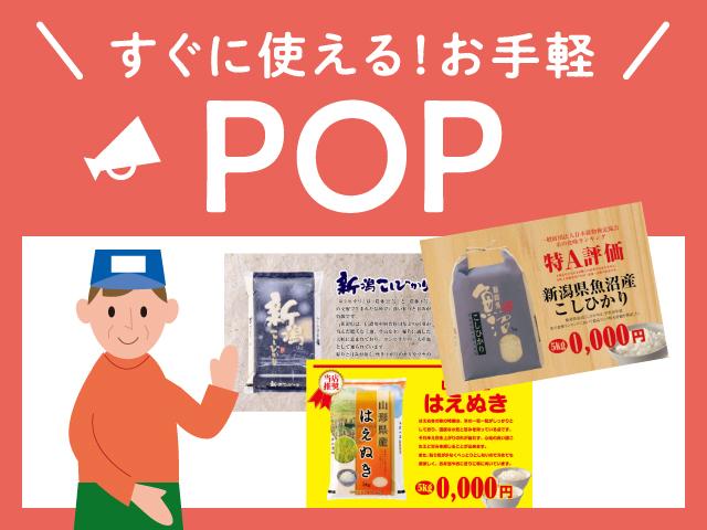 POP、販促物に