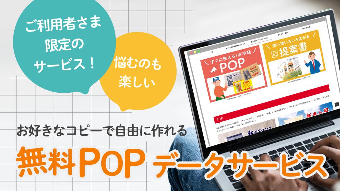 無料POPデータサービス