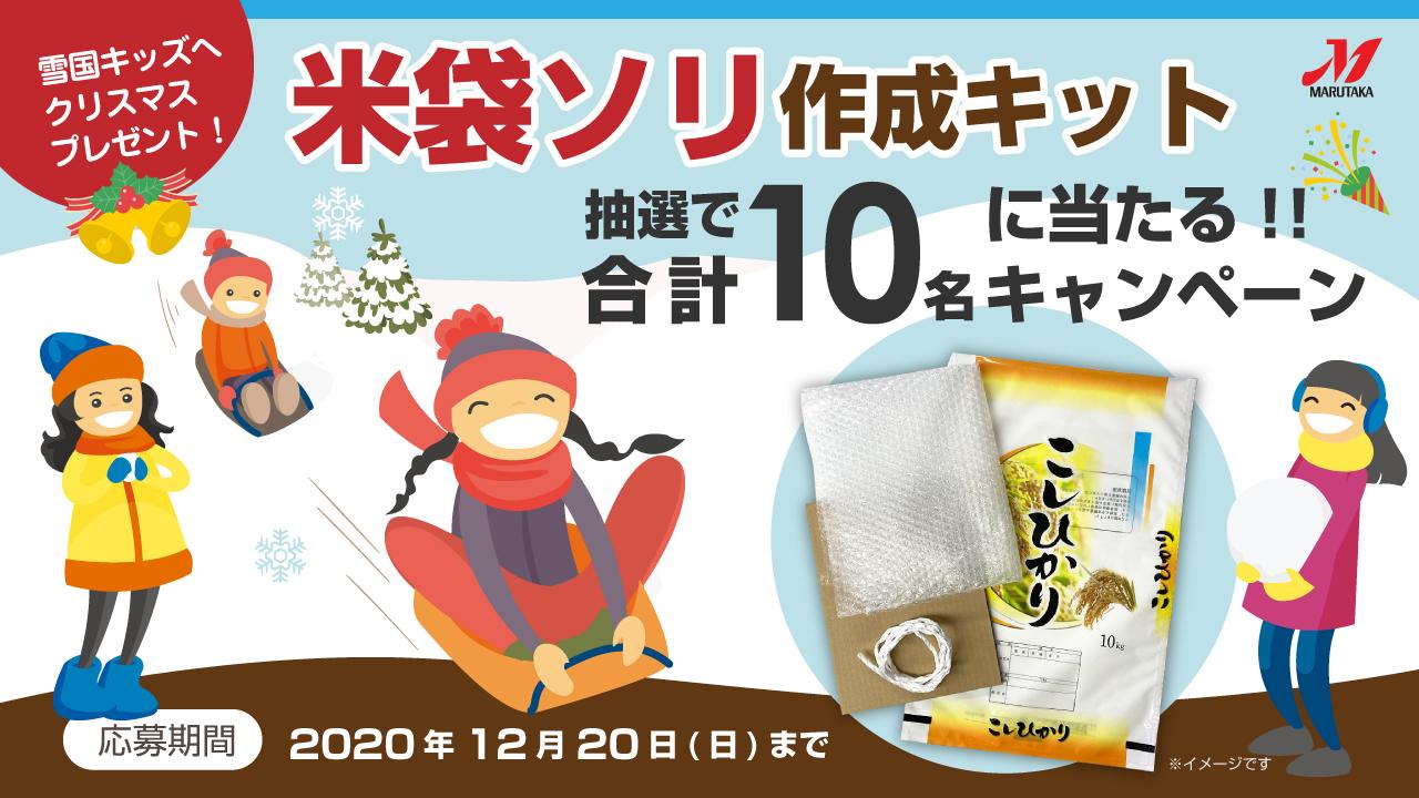 冬の雪あそび 米袋ソリ 作成キット プレゼントキャンペーン2020