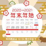 2020-2021年末年始のお知らせ